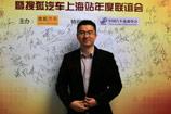 搜狐汽车上海站运营总监
