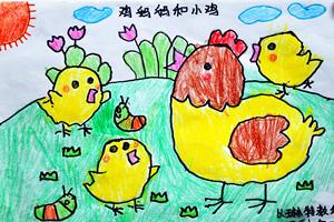 鸡妈妈和小鸡  作者:小石