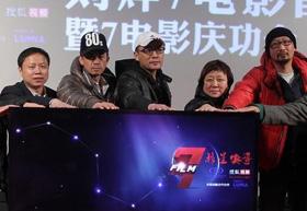 7电影《老男人》首映