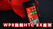 WP8HTC 8X