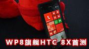 WP8旗舰HTC 8X首测