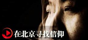 在北京寻找信仰