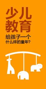 教育盛典,教育评选,少儿教育,向教育提问,少儿英语.少儿英语教学视频,少儿英语培训
