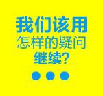 向教育提问,搜狐教育年度盛典