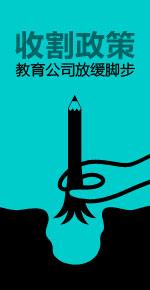 教育盛典,搜狐教育盛典,2012教育盛典,2012搜狐教育盛典 ,中国教育行业白皮书,教育机构扩张,课辅机构扩张