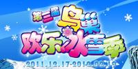 2011-2012第三届鸟巢冰雪节回顾