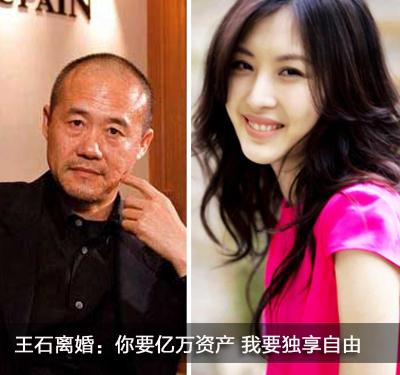 王石离婚:你要亿万资产 我要独享自由