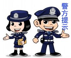 警方提示:防盗防骗全攻略