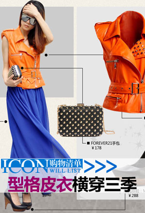 ICON购物清单No.1型格皮衣:一件单品横穿三季