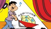 """中央部门公开""""三公""""经费"""