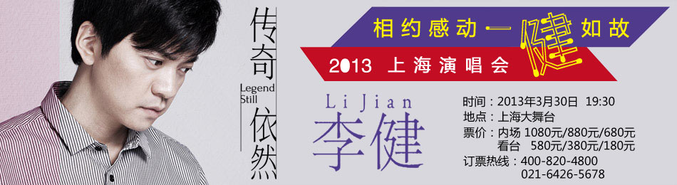 2012李健北京演唱会
