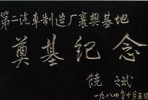 饶斌为二汽襄樊基地奠基题字