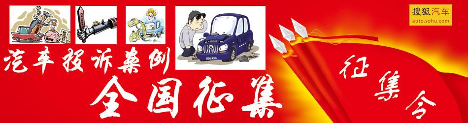 搜狐汽车全国城市站汽车投诉案例征集
