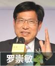 2013两会,政府工作报告,温家宝,罗崇敏,教育厅长,体制改革,教育投入,报告解读