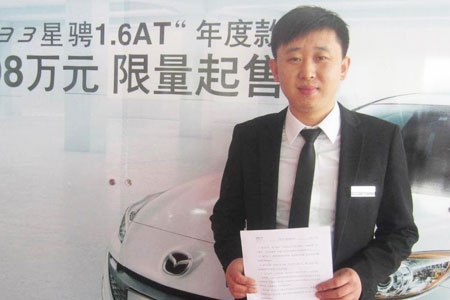 沈阳新中联汽车销售服务有限公司