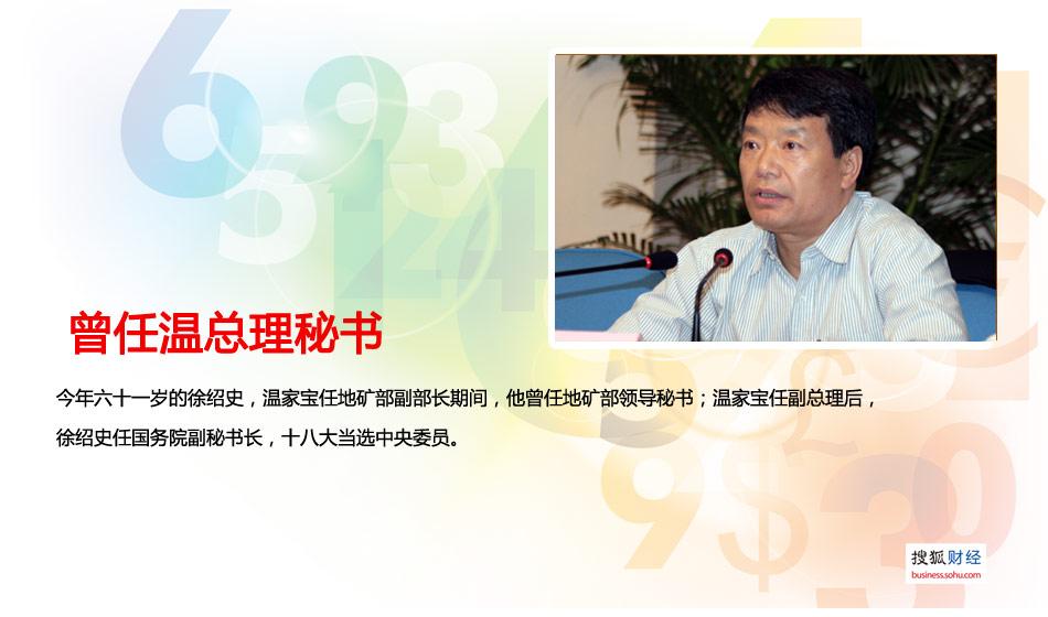 徐绍史出任国家发改委主任-搜狐财经