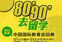 2013春季国际教育展