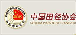 中国田径协会官网