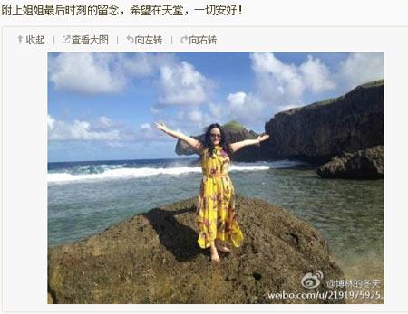 上海女游客塞班岛溺亡