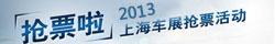 2013上海国际车展门票免费抢