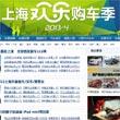 [购车狂欢季] 上海车展购车季 车展期间热门优惠车型调查