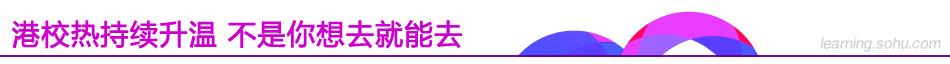 香港高校,高校招生,港校招生,港校学费,港校报考,香港教育制度