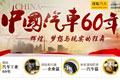 中国汽车60年大型评选
