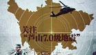 四川芦山地震已造成192人死亡 23人失踪