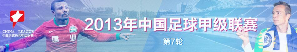 中甲联赛,2013中甲联赛,中甲积分榜,中甲赛程