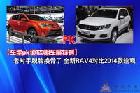 全新RAV4 2014途观