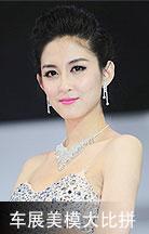 2013上海车展最美女模大集合