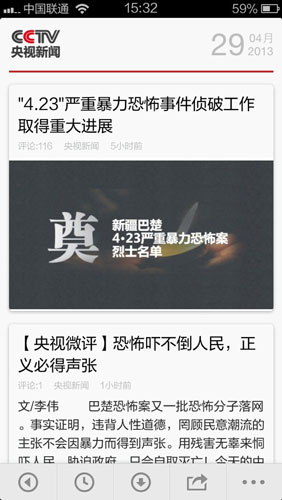 央视新闻登陆搜狐新闻客户端