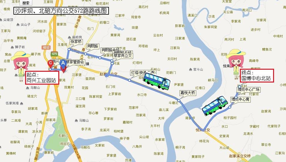 由沙坪坝双碑,北碚三溪口,蔡家等方向前往国博中心的市民可选择此线路