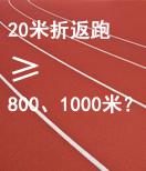 20米折返跑取代800米、1000米?