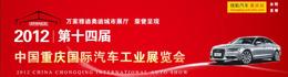 2012重庆国际车展
