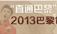 2013世乒赛选拔