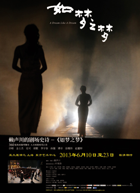 赖声川话剧《如梦之梦》 - 静涛 - JINGTAOS BLOG