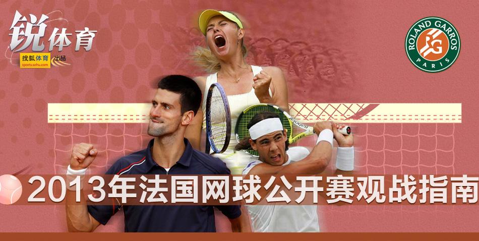 2013法网,法国网球公开赛,2013年法网,2013法网,2013法网赛程,2013法网签表,法网比分直播