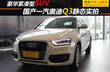 豪华紧凑型SUV:国产一汽奥迪Q3静态实拍
