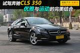 试驾奔驰CLS350:优雅与运动的完美结合