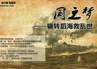 中国近代留学史