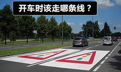 教你认交通标志线 按线行车!