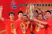 2012乒超