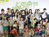 2013魅力母亲节