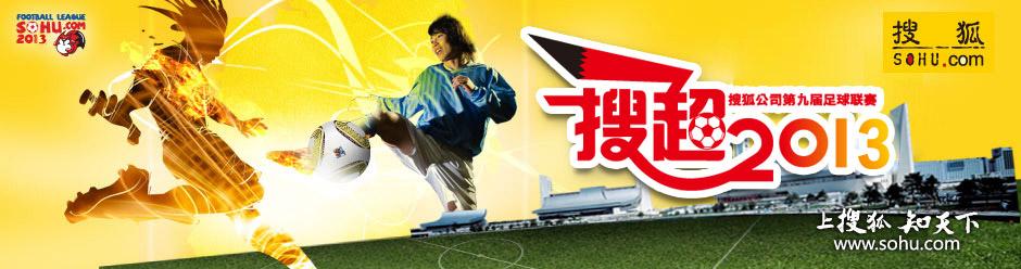 搜狐公司内部足球联赛