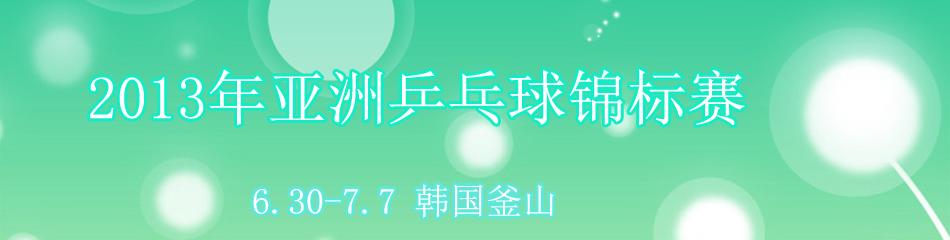 2013乒乓球亚锦赛,乒乓球亚锦赛,