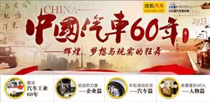 中国汽车60年