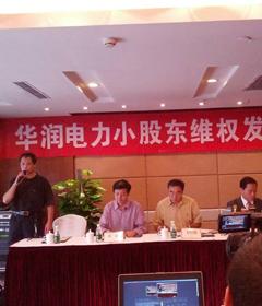 新华社记者实名举报华润董事长宋林