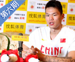 2011男篮亚锦赛,男篮亚锦赛,男篮亚锦赛专访