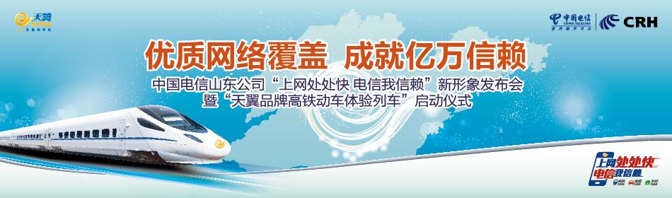 """8月6日,中国电信山东公司""""上网处处快 电信我信赖""""新形象发布会暨""""天翼品牌高铁动车体验列车""""启动仪式在济南举行。本次体验列车启动,是中国电信""""上网处处快,电信我信赖""""新形象的全面开启,充分彰显中国电信""""天翼""""3G在优质网络覆盖领域的绝对优势。[详细]"""